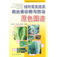 绿叶菜类蔬菜病虫害诊断与防治原色图谱――蔬菜病虫图谱诊断与防治丛书