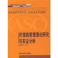 价值链管理理论研究与实证分析