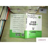 【二手旧书8成新】上班族每日健康+:中粮茶业健康丛书 (全彩收藏本)