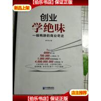 【二手9成新】创业学绝味:一根鸭脖的商业奇迹 /郭宇宽 企业管理出版社
