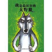 大野狼系列绘本1・我是最厉害的大野狼