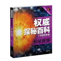 权威探秘百科・无限探索版:恒星世界