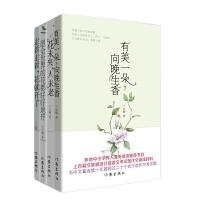 丁立梅散文精选集(套装四册)