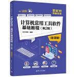 计算机常用工具软件基础教程(第2版)(微课版)
