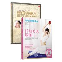 护肤美体瑜伽经典套装(套装全两册)[精选套装]