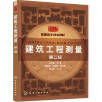 建筑工程测量(李会青)(第二版)