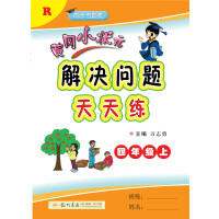 2019年秋季 黄冈小状元 解决问题天天练 四年级(上)R人教版