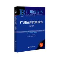 广州蓝皮书:广州经济发展报告(2020)