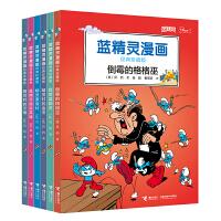 蓝精灵漫画经典珍藏版(第三辑)