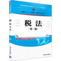 税法(第2版) 清华大学出版社