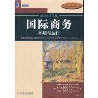 国际商务:环境与运作(原书第13版)