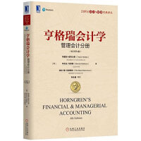 亨格瑞会计学:管理会计分册(第4版)(Nobles)