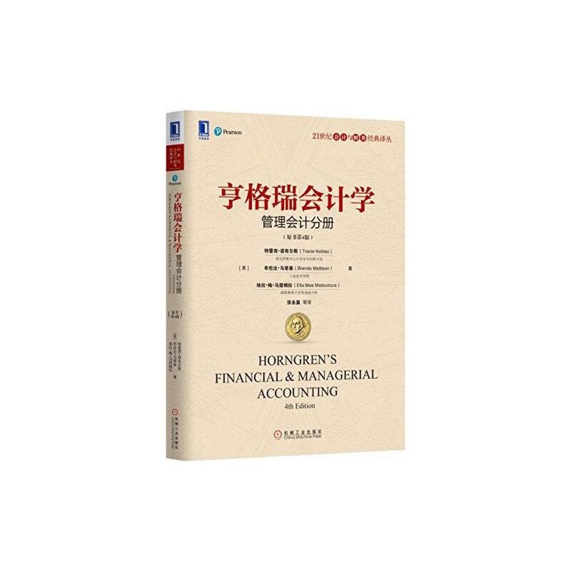 亨格瑞会计学:管理会计分册(第4版)(Nobles) 亨格瑞会计学