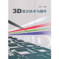 【按需印刷】-3D显示技术与器件