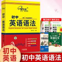 子金传媒初中英语语法第一次全新修订初中阶段语法知识详解