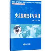 安全监测技术与应用 武汉大学出版社