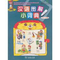 汉语图解小词典(乌克兰语版)