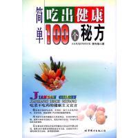 【正版现货】简单吃出健康100个秘方 李传修 编著 世界图书出版公司 9787506257565