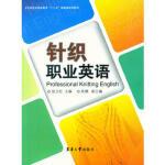 针织职业英语 张卫红 东华大学出版社