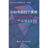 [二手旧书9成新]2040年的拉丁美洲,(美)哈瑞尔达?考利克劳迪奥?洛瑟阿尼尔?索德,中国大百科全书出版社