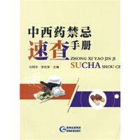 【TH】中西药禁忌速查手册 刘明乐,李克荣 贵州科技出版社 9787553202150