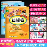 包邮2019春黄冈小状元达标卷五年级下册语文数学共2本 北师大版