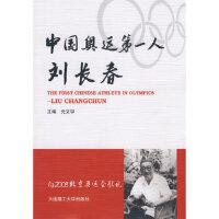 【二手旧书8成新】中国奥运人---刘长春(平装) 元文学 9787561143087 大连理工大学出版社