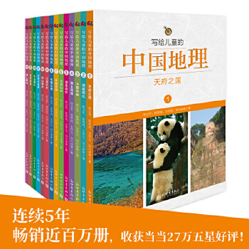 写给儿童的中国地理(全14册)超级畅销书《写给儿童的中国历史》姊妹篇。14个自然区界,16幅细腻绘制的地形图,2000张景观图片,3000个风物典故,揭示地理的丰富有趣与诗意,让孩子亲近祖国大地,探索地理中的故事(步印童书馆出品)
