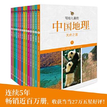 写给儿童的中国地理(全14册) 超级畅销书《写给儿童的中国历史》姊妹篇。14个自然区界,16幅细腻绘制的地形图,2000张景观图片,3000个风物典故,揭示地理的丰富有趣与诗意,让孩子亲近祖国大地,探索地理中的故事(步印童书馆出品)