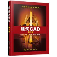 建筑CAD(孙海粟 )(第三版)