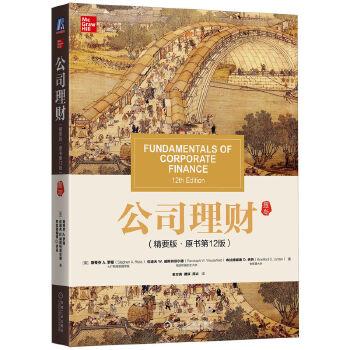 公司理财(精要版·原书第12版) 出版发行30年财经领域经典教科书;引进中国20年百万读者共享更新版