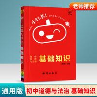 小红书初中道德与法治基础知识通用版口袋书小本书2021新版