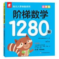 阶梯数学1280题――启蒙篇 沃野学前教育研发中心 江西高校出版社