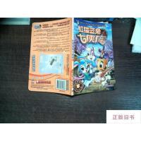 【二手旧书8成新】虹猫蓝兔七侠传18 108集大型动画电视连续剧精品书系