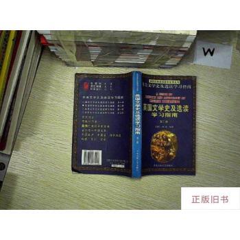 【二手旧书8成新】美国文学史及选读学习指南(第二册)
