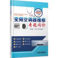 全新正品变频空调器维修专题问诊 张新德 机械工业出版社 9787111491873 缘为书来图书专营店
