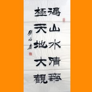 1991年任中国书法家协会主席,北京故宫博物院研究员刘炳森书法(古诗3)8