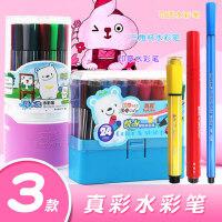 真彩水彩笔12色套装印章幼儿园24色画笔可水洗小学生36色水彩笔初学者手绘专业画画笔大容量彩色笔