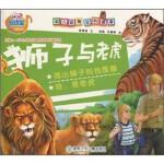 幼儿动物百科故事・老虎与狮子