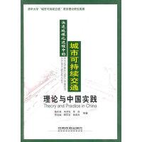 快速城镇化进程中的城市可持续交通--理论与中国实践[1/1]