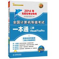 全国计算机等级考试一本通――二级Visual FoxPro