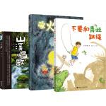 彭懿原创图画书系列:《不要和青蛙跳绳》《萤火虫女孩》《山溪唱歌》