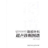 【RT5】腹部外科超声诊断图谱 王光霞 华中科技大学出版社 9787560950365
