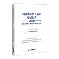 【二手旧书8成新】中国经济增长质量发展报告2018――新时代背景下的中国经济增长质量 任保平 978751365232