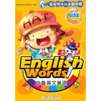 易读宝少儿启蒙英语・必备英文单词/童年有声系列