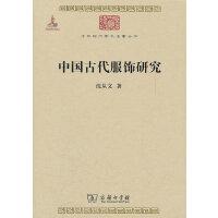 沈从文中国古代服饰研究