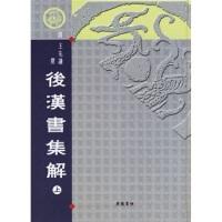 【RTZ】后汉书集解(上下) [清] 王先谦 广陵书社 9787806941508
