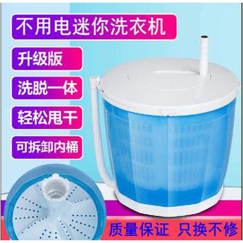 手动洗衣机手摇式迷你洗衣机不用电便携洗脱一体学生宿舍洗衣神器