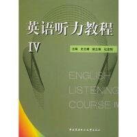 [正版9成新] 英语听力教程(4)(含2本书+录音带6盘) 9787304021788 史志康,杜亚琛 国家开放大学出