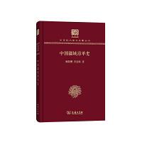 中国疆域沿革史(120年纪念版)(中华现代学术名著丛书)商务印书馆